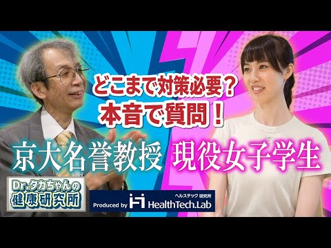 【現役女子学生がキワドイ質問!】新型コロナウイルスはどこまで対策必要なのか![Produced by ヘルステック研究所]