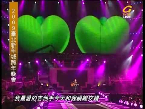 2009臺北新年城跨年晚會 - 陳綺貞 - 吉他手