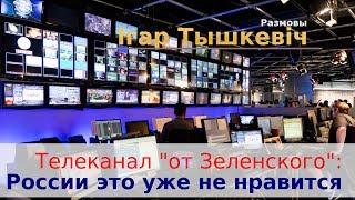 Телеканал от Зеленского:
