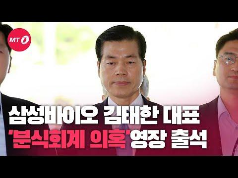 '분식회계 의혹' 김태한 삼바 대표…2번째 구속 '기...