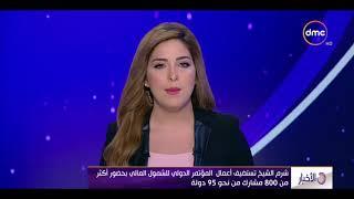 الأخبار - شرم الشيخ تستضيف أعمال المؤتمر الدولي للشمول المالي ...