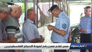 مصر تفتح معبر رفح لعودة الحجاج الفلسطينيين، اخبار مساواة، 27-8 ...