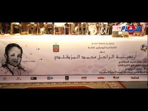 حفل تأبين الفنان الراحل محمد المزگلدي