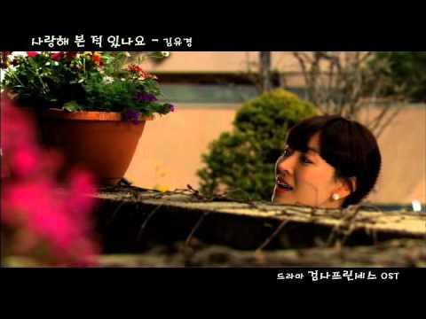 Oh Joon Sung (오준성) 검사프린세스 OST '사랑해본적있나요' - 김유경.avi