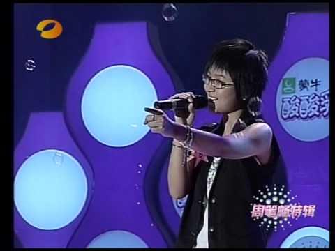 周筆暢(BIBI CHOW) 2005超級女聲7進5 - 就是爱你