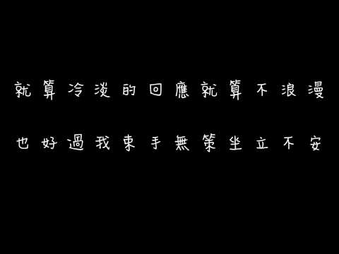 嚴爵【沒有答案】歌詞
