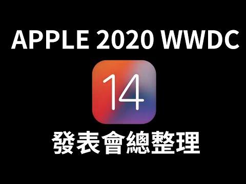 WWDC 2020 APPLE 蘋果 發表會總整理   iOS14、蘋果研發Mac晶片A12Z、CarPlay手機變鑰匙、MacOS更新 Big Sur、AirPods Pro環繞音效【束褲180】