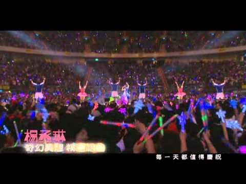 楊丞琳 Rainie Yang《奇幻異想精選組曲》