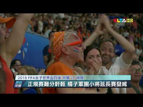 愛爾達電視20190704│葛魯萳進致勝球 女足世界盃荷蘭首次晉級決賽
