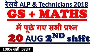 20 AUG 2ND SHIFT GS+MATHS/RAILWAY ALP 2018/COMPLETE SOLUTION/आज ये प्रश्न पूछे गए/ 2ND SHIFT-MD CL