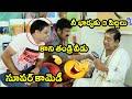 బార్య నీది కాని ఆ పిల్లలకు తండ్రి నువ్వు కాదు  | Latest Telugu Comedy Scenes | Volga Videos