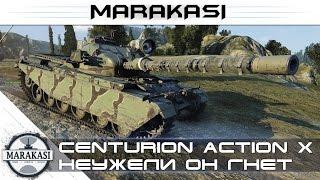 Неужели он нагибает? - Centurion Action X