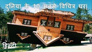 दुनिया के 10 सबसे विचित्र घर| 10 Strange House Around The World.