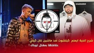 الضربة القاضية من امنم الى ماشين غان كيلي ! 😱 (الشرح بالعربية)   Eminem - Killshot