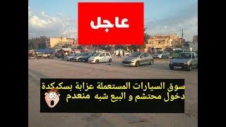 أسعار السيارات المستعملة في سوق السيارات عزابة بولاية سكيكدة ...