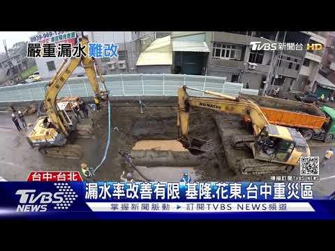 台灣一年漏掉2.5座石門水庫 基隆.花東.台中是重災戶│十點不一樣 20201209