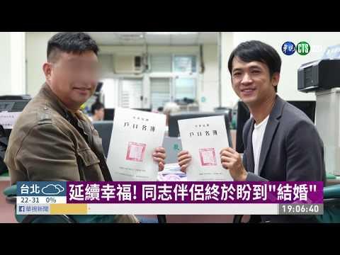 全台第一對! 同志伴侶完成婚姻登記 | 華視新聞 20190524