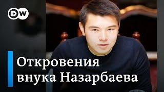 Внук Назарбаева попросил