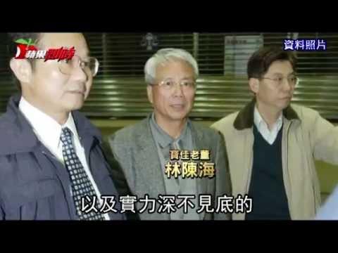 中信金全體董事 持股竟不到1%--蘋果日報20160819