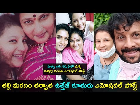 Actor Uttej's daughter Paata shares emotional post about her mother