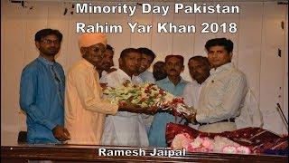 2018 Minority Day In Pakistan || 11 August 2018