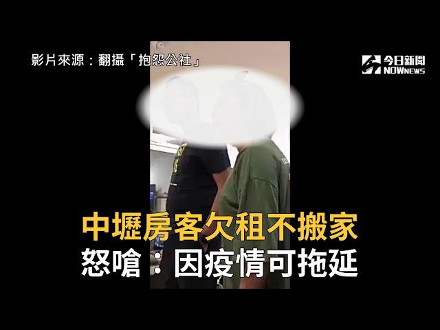 影/中壢房客欠租不搬家 怒嗆:因疫情可拖延