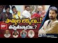పొత్తుల లెక్కలు..! తప్పుతున్నాయా..?   AP Politics   Big Discussion With Varma   99TV Telugu