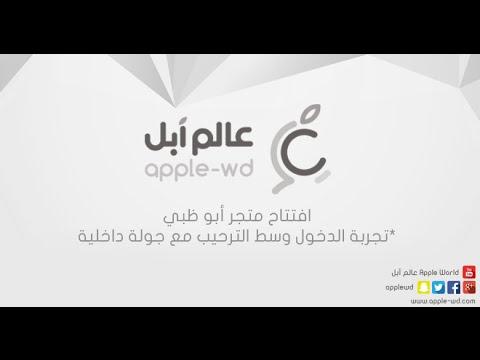 افتتاح متجر آبل في أبو ظبي - تجربة الدخول لحظة الافتتاح مع جولة داخلية