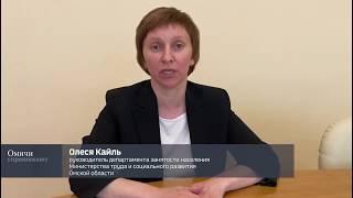 Как встать на биржу труда для поиска работы и получения пособия по безработице #омичи спрашивают