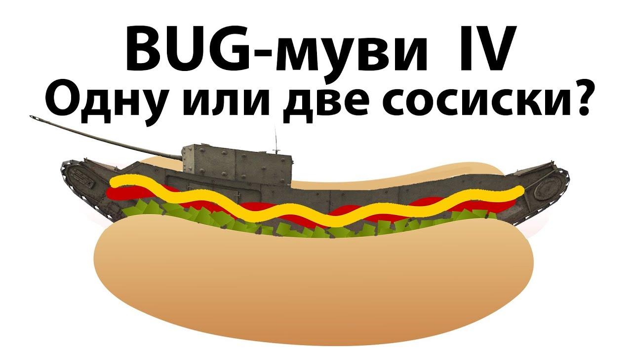 BUG-муви IV - Одну или две сосиски?