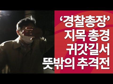 """'경찰총장' 지목 총경, """"정준영 모른다"""""""