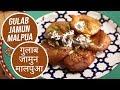 Gulaab Jamun Malpua | गुलाब जामुन मालपुआ | Sanjeev Kapoor Khazana