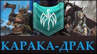 КАРАКА-ДРАК   Северные гномы, Лор, Уникальные отряды. Теории Total War Warhammer 3.
