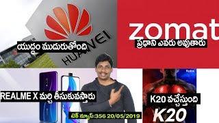Technews in telugu 356 :redmi note 7s,redmi 7a,k20,realme x,zomato offers,asus zenfone 6