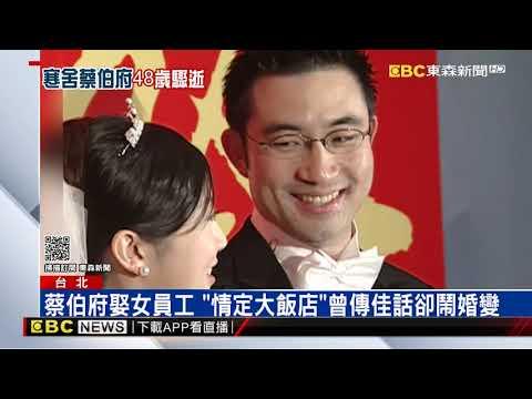 寒舍前董座蔡伯府驟逝享年48歲 集團悲痛證實 @東森新聞 CH51