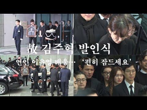 故 김주혁 발인, 연인 이유영 배웅… '편히 잠드세요'