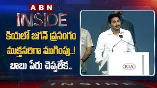 Focus on CM YS Jagan Speech in KIA Motors Event- Inside..