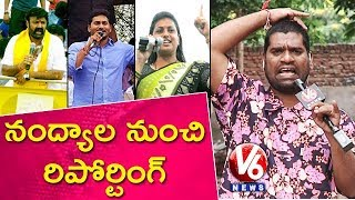 Bithiri Sathi Reporting On Nandyal By-poll Campaign
