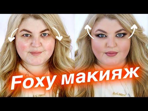 «Лисий макияж» для очень нависших век! Foxy Make Up!