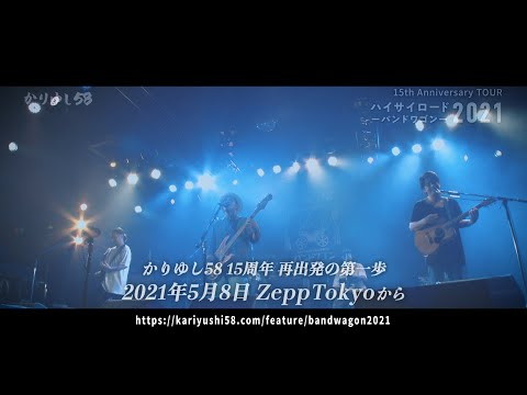 かりゆし58 「ハイサイロード2021-バンドワゴン-」トレーラー