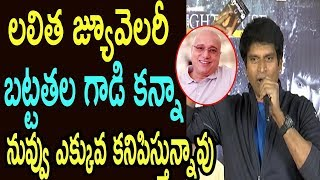 Ravi Babu comments on Lalithaa Jewellery MD during movie f..