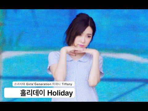 소녀시대 Girls'Generation[Tiffany 4K 리허설 직캠]DMZ 평화콘서트, 홀리데이 Holiday@170812 Rock Music