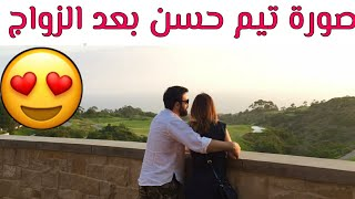 quotتيم حسنquot وزوجته quotوفاء الكيلانيquot فى اجازة رومانسية     -