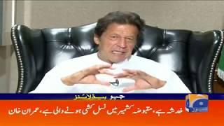 Geo Headlines 10 AM   Bharat se mazeed muzakraat nahi chahte hain Pm Imran khan   22nd August 2019