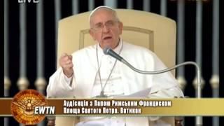 Папа Франциск про три «чарівні» слова, які допомагають у подружньому житті