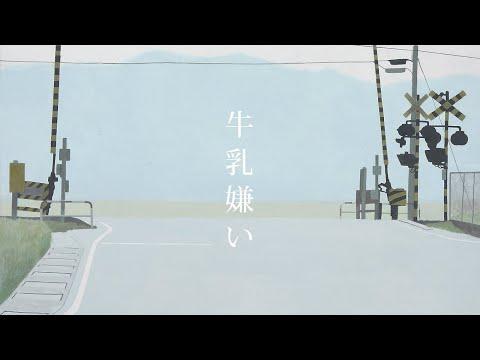 夕食ホット「牛乳嫌い」  Yushoku-Hot - I hate milk