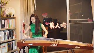 Xiangwen Chen - Beauty Sing
