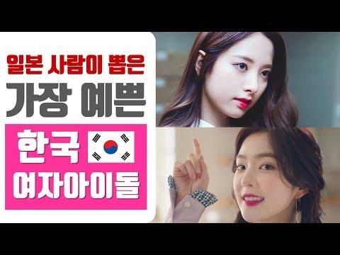 일본인이 뽑은 한국에서 가장 예쁜 여자 아이돌 순위 Top 10