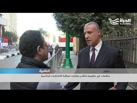 منظمات غير حكومية مصرية تتقدم بطلبات لمراقبة الانتخابات
