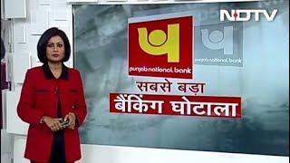 Watch: How PNB Rs 11,500 Crore Fraud Happened